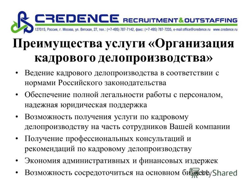 Ведение кадрового делопроизводства в соответствии с нормами Российского законодательства Обеспечение полной легальности работы с персоналом, надежная юридическая поддержка Возможность получения услуги по кадровому делопроизводству на часть сотруднико