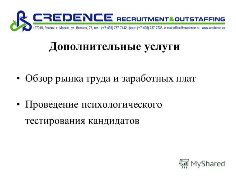 Дополнительные услуги Обзор рынка труда и заработных плат Проведение психологического тестирования кандидатов