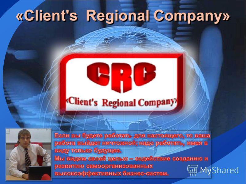 LOGO «Client's Regional Сompany» Р