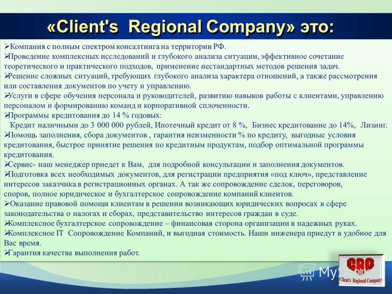 «Client's Regional Сompany» это: