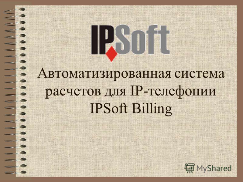 Автоматизированная система расчетов для IP-телефонии IPSoft Billing