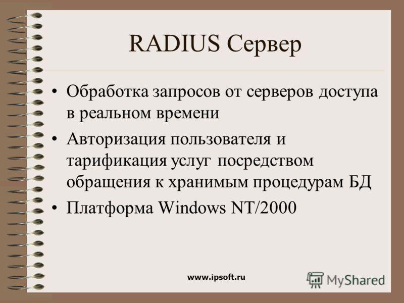 www.ipsoft.ru RADIUS Сервер Обработка запросов от серверов доступа в реальном времени Авторизация пользователя и тарификация услуг посредством обращения к хранимым процедурам БД Платформа Windows NT/2000
