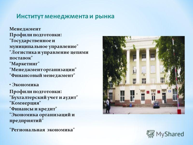Институт менеджмента и рынка Менеджмент Профили подготовки: