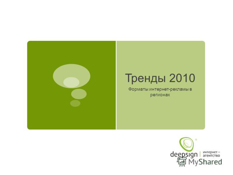 Тренды 2010 Форматы интернет-рекламы в регионах