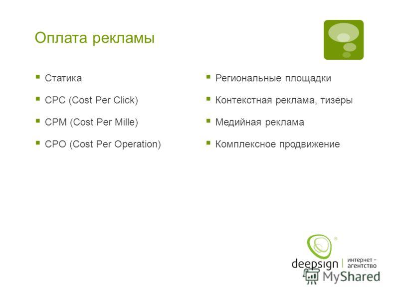 Оплата рекламы Статика CPC (Cost Per Click) CPM (Cost Per Mille) CPO (Cost Per Operation) Региональные площадки Контекстная реклама, тизеры Медийная реклама Комплексное продвижение
