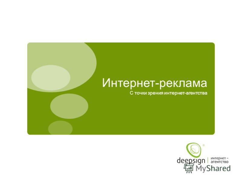 Интернет-реклама С точки зрения интернет-агентства