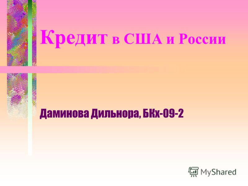 Кредит в США и России Даминова Дильнора, БКх-09-2