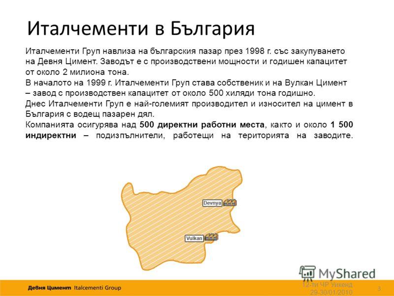 Италчементи в България 3 Италчементи Груп навлиза на българския пазар през 1998 г. със закупуването на Девня Цимент. Заводът е с производствени мощности и годишен капацитет от около 2 милиона тона. В началото на 1999 г. Италчементи Груп става собстве