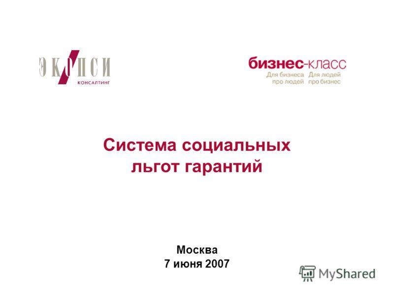 Система социальных льгот гарантий Москва 7 июня 2007