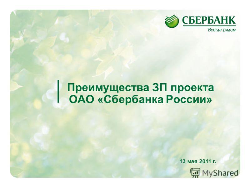 1 Преимущества ЗП проекта ОАО «Сбербанка России» 13 мая 2011 г.
