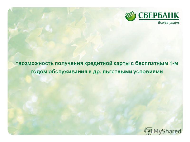 23 *возможность получения кредитной карты с бесплатным 1-м годом обслуживания и др. льготными условиями