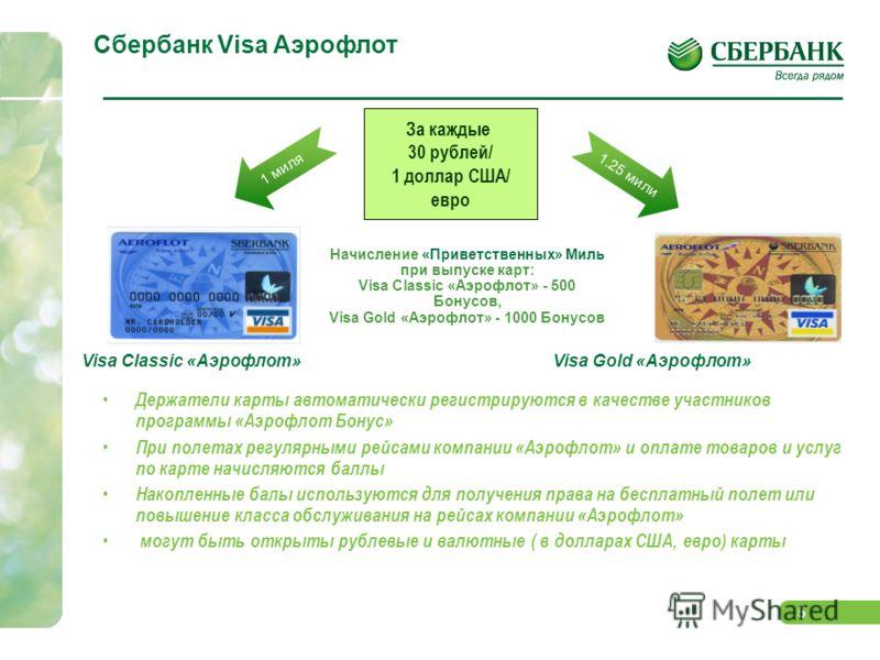 5 Сбербанк Visa Аэрофлот Держатели карты автоматически регистрируются в качестве участников программы «Аэрофлот Бонус» При полетах регулярными рейсами компании «Аэрофлот» и оплате товаров и услуг по карте начисляются баллы Накопленные балы используют