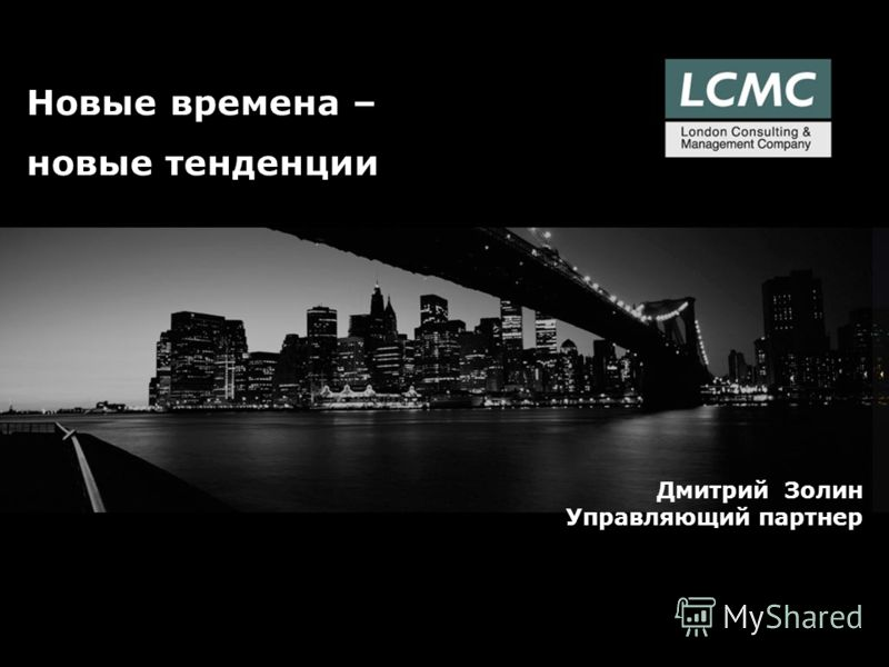 Новые времена – новые тенденции Дмитрий Золин Управляющий партнер