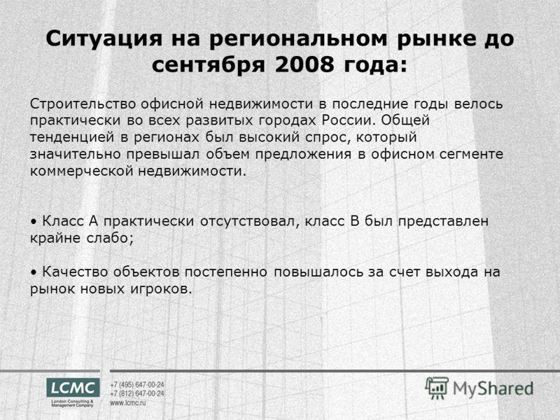 Строительство офисной недвижимости в последние годы велось практически во всех развитых городах России. Общей тенденцией в регионах был высокий спрос, который значительно превышал объем предложения в офисном сегменте коммерческой недвижимости. Класс