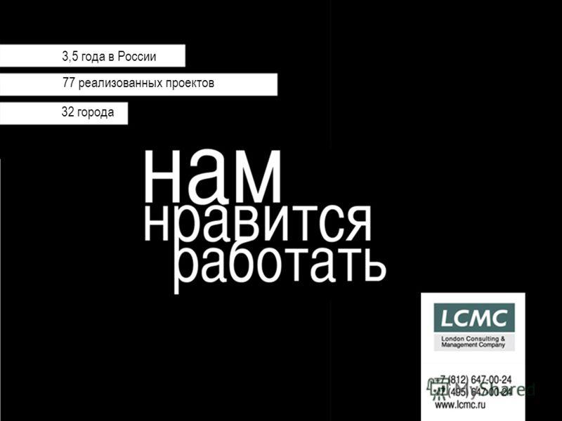 3,5 года в России 77 реализованных проектов 32 города