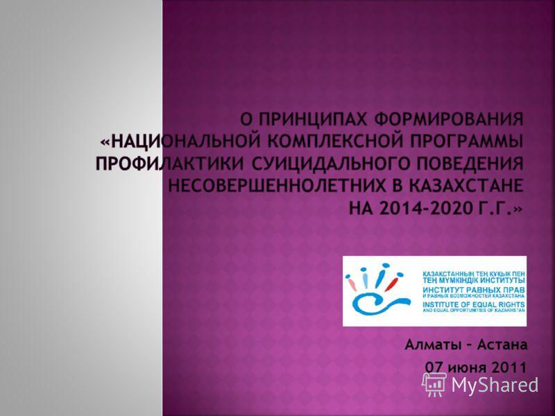 Алматы – Астана 07 июня 2011