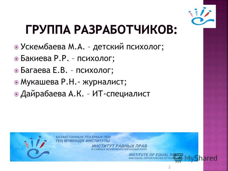 Ускембаева М.А. – детский психолог; Бакиева Р.Р. – психолог; Багаева Е.В. – психолог; Мукашева Р.Н.- журналист; Дайрабаева А.К. – ИТ-специалист 2