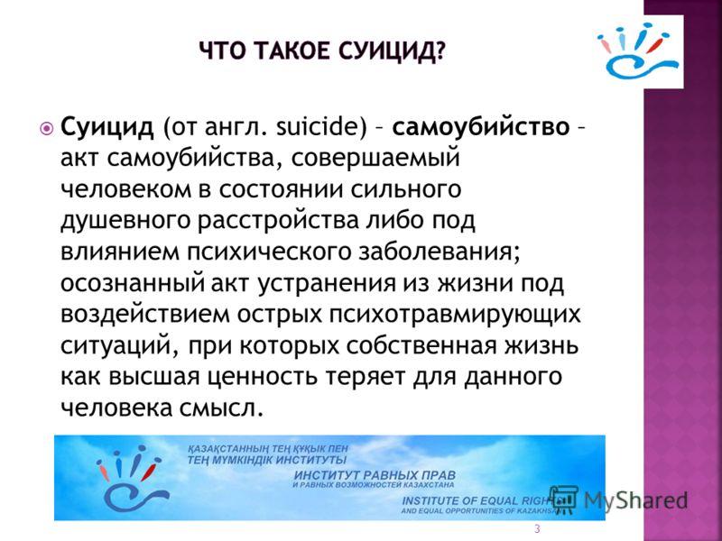 Суицид (от англ. suicide) – самоубийство – акт самоубийства, совершаемый человеком в состоянии сильного душевного расстройства либо под влиянием психического заболевания; осознанный акт устранения из жизни под воздействием острых психотравмирующих си