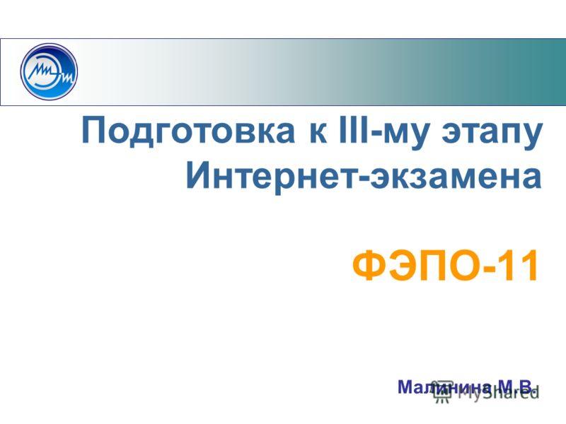 Подготовка к III-му этапу Интернет-экзамена ФЭПО-11 Малинина М.В.