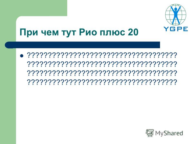 При чем тут Рио плюс 20 ???????????????????????????????????? ???????????????????????????????????? ???????????????????????????????????? ????????????????????????????????????