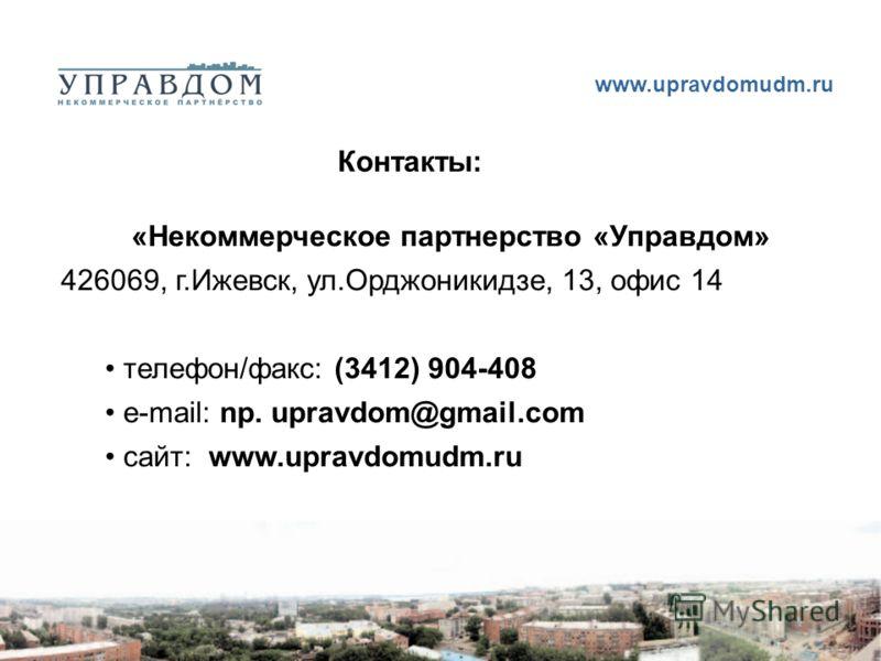 www.upravdomudm.ru «Некоммерческое партнерство «Управдом» 426069, г.Ижевск, ул.Орджоникидзе, 13, офис 14 телефон/факс: (3412) 904-408 e-mail: np. upravdom@gmail.com сайт: www.upravdomudm.ru Контакты: