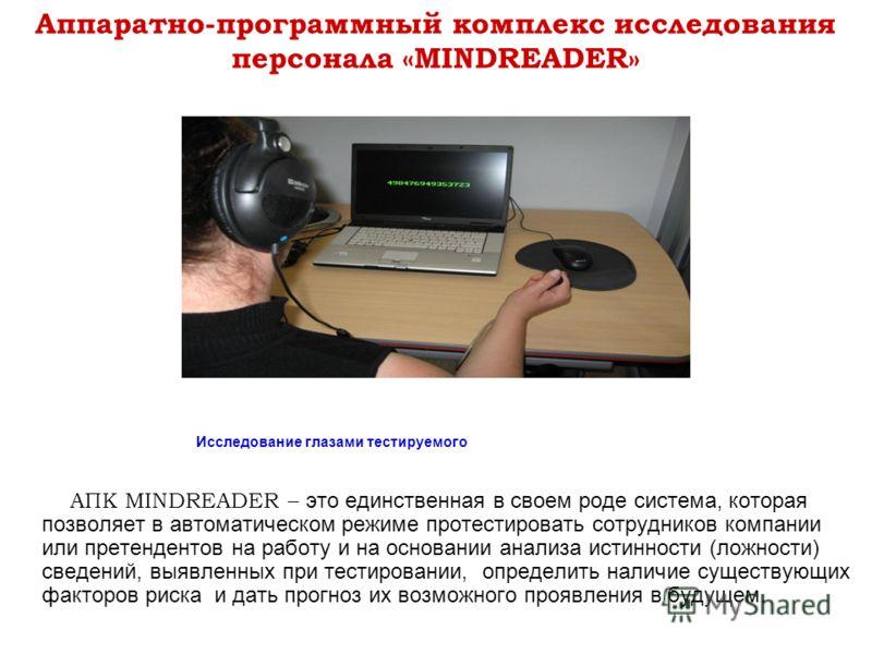 Аппаратно-программный комплекс исследования персонала «MINDREADER» Исследование глазами тестируемого АПК MINDREADER – это единственная в своем роде система, которая позволяет в автоматическом режиме протестировать сотрудников компании или претенденто