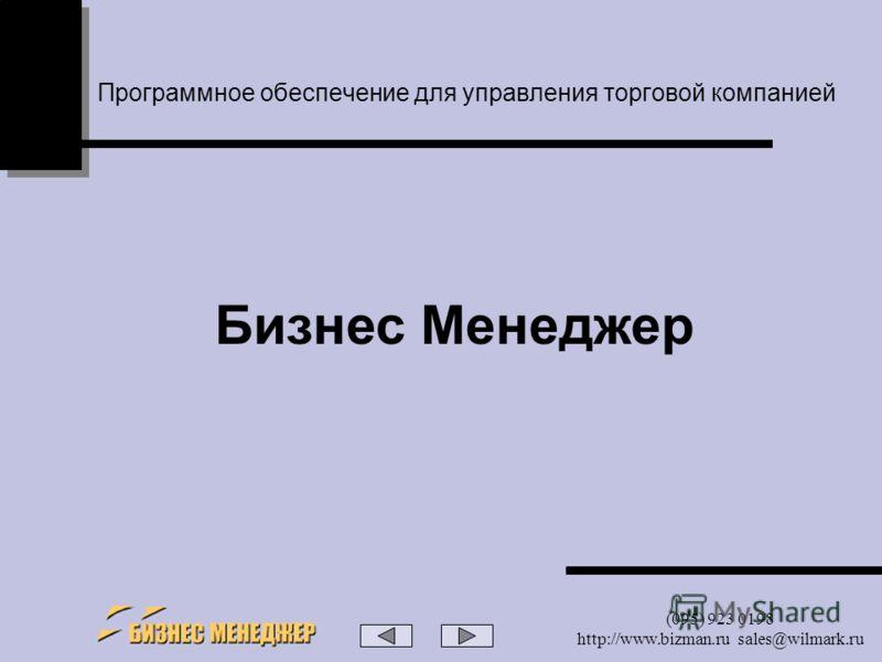 (095) 923 0198 http://www.bizman.ru sales@wilmark.ru Программное обеспечение для управления торговой компанией Бизнес Менеджер