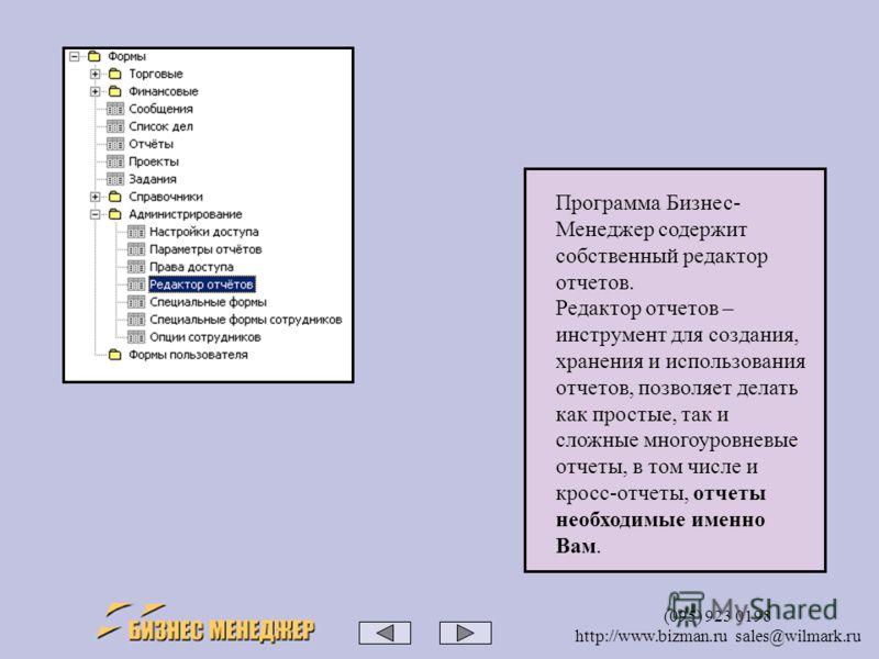 (095) 923 0198 http://www.bizman.ru sales@wilmark.ru Программа Бизнес- Менеджер содержит собственный редактор отчетов. Редактор отчетов – инструмент для создания, хранения и использования отчетов, позволяет делать как простые, так и сложные многоуров