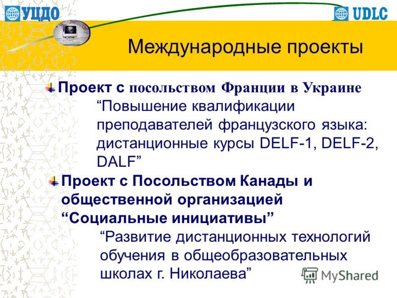 Международные проекты Проект с посольством Франции в Украине Повышение квалификации преподавателей французского языка: дистанционные курсы DELF-1, DELF-2, DALF Проект с Посольством Канады и общественной организацией Социальные инициативы Развитие дис