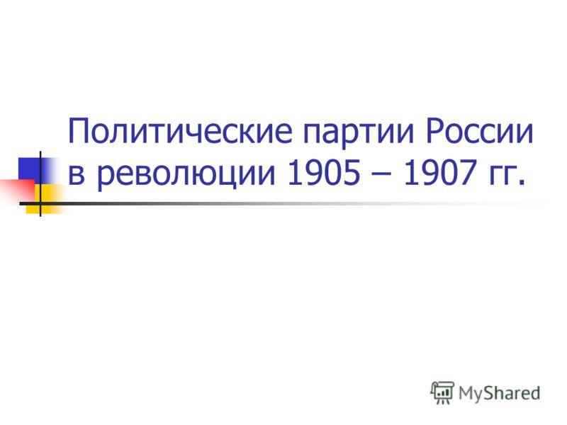 Политические партии России в революции 1905 – 1907 гг.