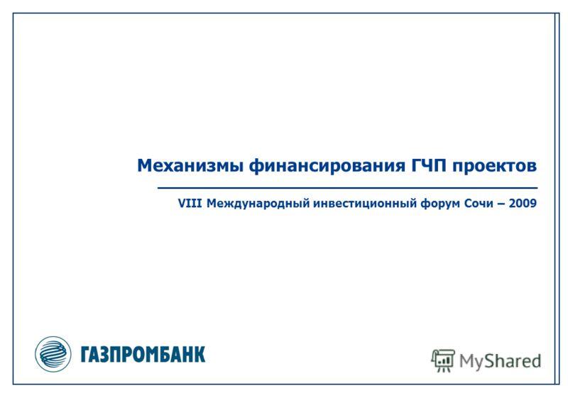 Механизмы финансирования ГЧП проектов VIII Международный инвестиционный форум Сочи – 2009