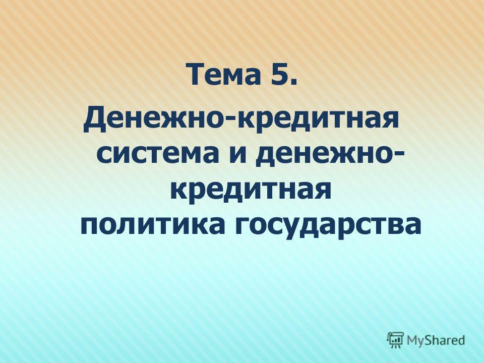 Тема 5. Денежно-кредитная система и денежно- кредитная политика государства