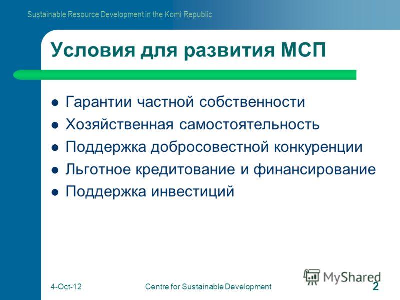 Sustainable Resource Development in the Komi Republic 24-Aug-12 Centre for Sustainable Development 2 Условия для развития МСП Гарантии частной собственности Хозяйственная самостоятельность Поддержка добросовестной конкуренции Льготное кредитование и