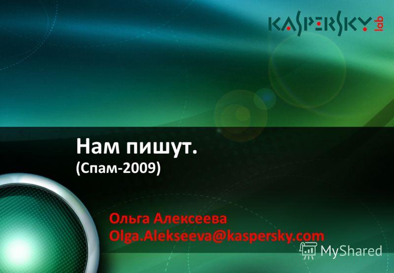 Нам пишут. (Спам-2009) Ольга Алексеева Olga.Alekseeva@kaspersky.com