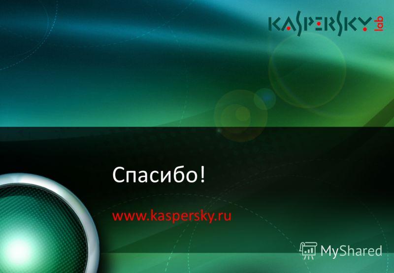 Спасибо! www.kaspersky.ru