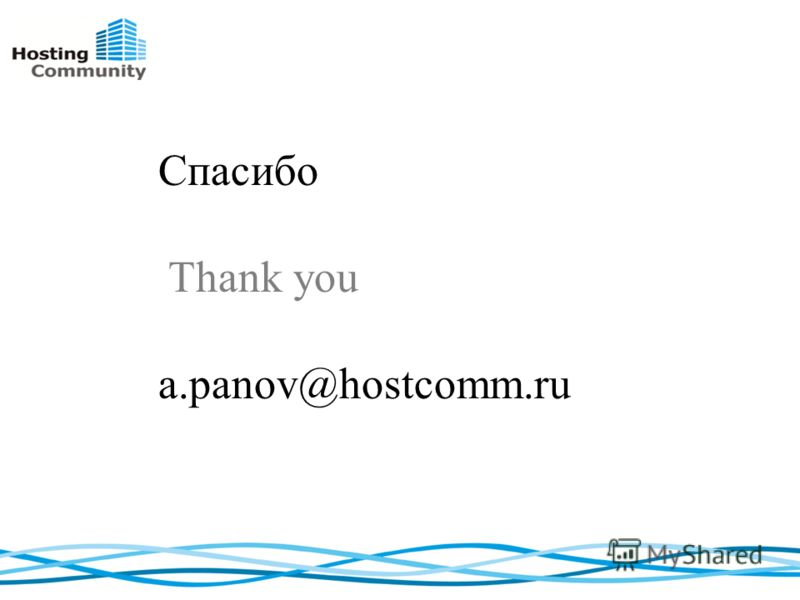 Спасибо Thank you a.panov@hostcomm.ru