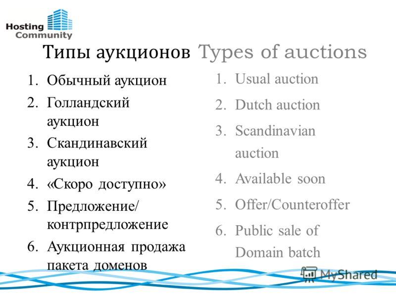 Типы аукционов Types of auctions 1.Обычный аукцион 2.Голландский аукцион 3.Скандинавский аукцион 4.«Скоро доступно» 5.Предложение/ контрпредложение 6.Аукционная продажа пакета доменов 1.Usual auction 2.Dutch auction 3.Scandinavian auction 4.Available