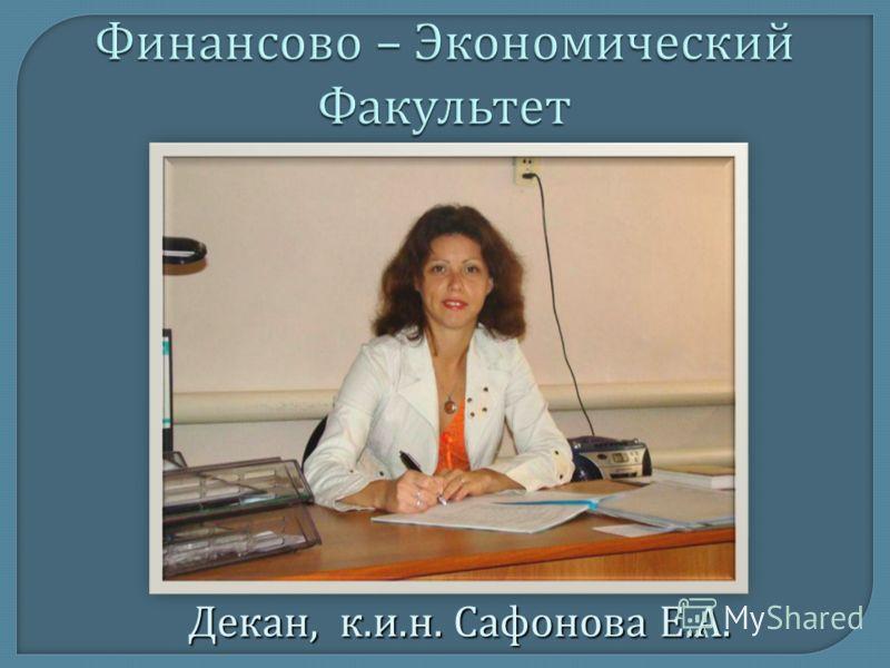 Декан, к. и. н. Сафонова Е. А.