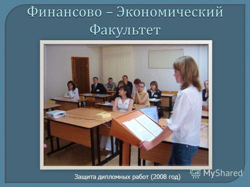 Защита дипломных работ (2008 год)