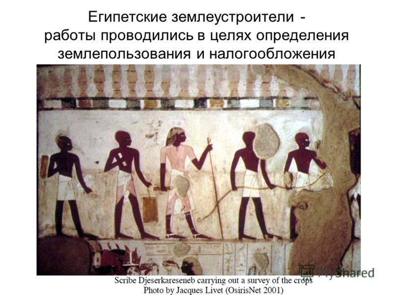 Египетские землеустроители - работы проводились в целях определения землепользования и налогообложения