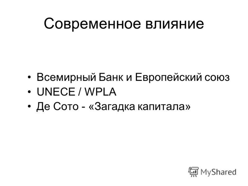 Современное влияние Всемирный Банк и Европейский союз UNECE / WPLA Де Сото - «Загадка капитала»
