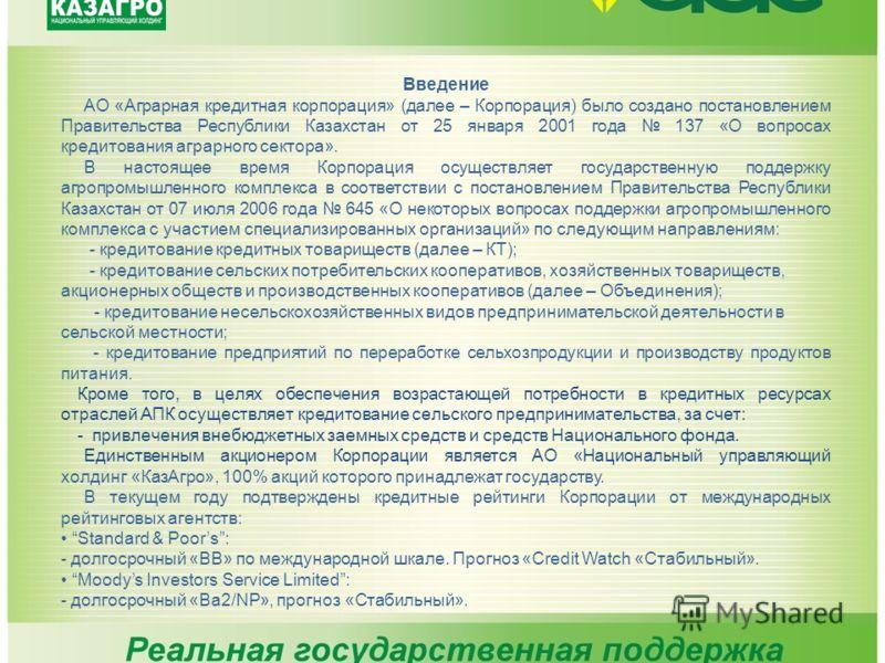 Введение АО «Аграрная кредитная корпорация» (далее – Корпорация) было создано постановлением Правительства Республики Казахстан от 25 января 2001 года 137 «О вопросах кредитования аграрного сектора». В настоящее время Корпорация осуществляет государс