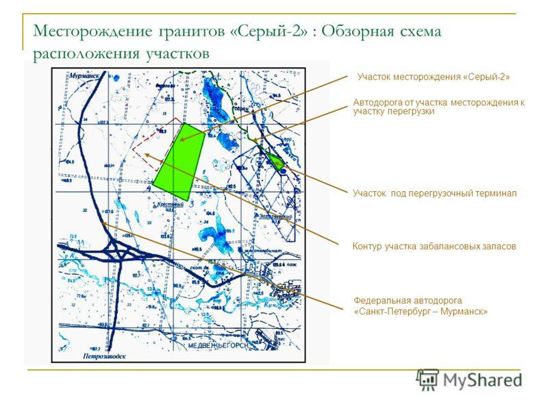 «Серый-2» : Обзорная схема