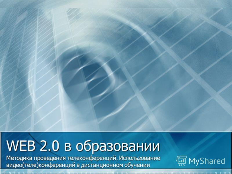 WEB 2.0 в образовании Методика проведения телеконференций. Использование видео(теле)конференций в дистанционном обучении