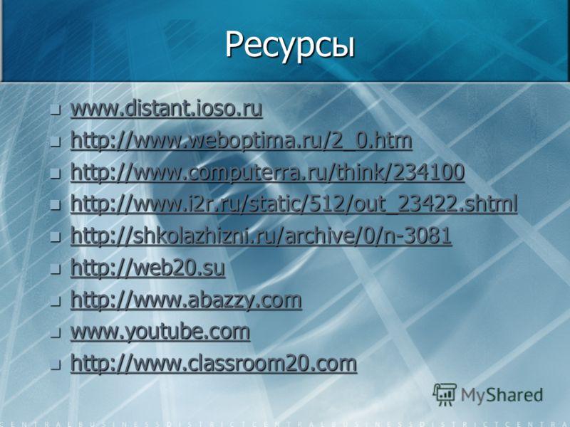 Ресурсы www.distant.ioso.ru www.distant.ioso.ru www.distant.ioso.ru http://www.weboptima.ru/2_0.htm http://www.weboptima.ru/2_0.htm http://www.weboptima.ru/2_0.htm http://www.computerra.ru/think/234100 http://www.computerra.ru/think/234100 http://www