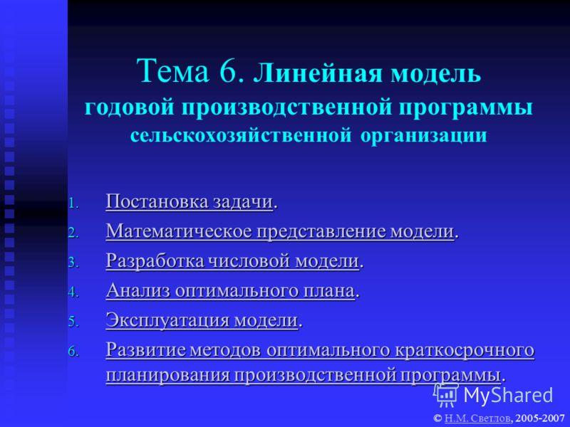 Тема 6. Линейная модель годовой производственной программы сельскохозяйственной организации 1. Постановка задачи. Постановка задачи Постановка задачи 2. Математическое представление модели. Математическое представление модели Математическое представл