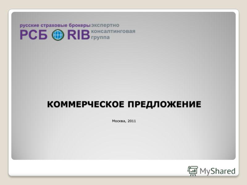 КОММЕРЧЕСКОЕ ПРЕДЛОЖЕНИЕ Москва, 2011