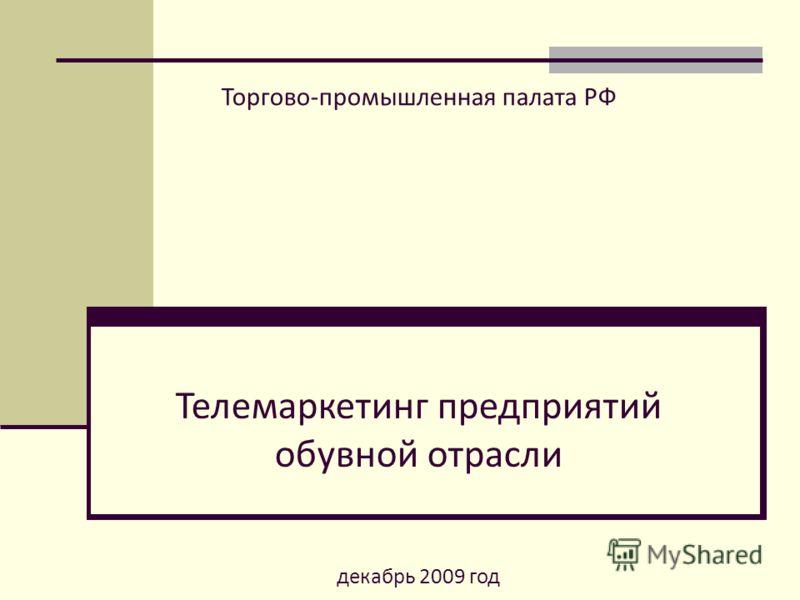 Телемаркетинг предприятий обувной отрасли декабрь 2009 год Торгово-промышленная палата РФ
