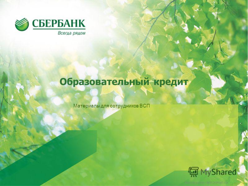 Материалы для сотрудников ВСП Образовательный кредит