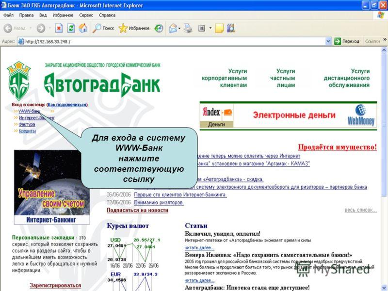 Для входа в систему WWW-Банк нажмите соответствующую ссылку